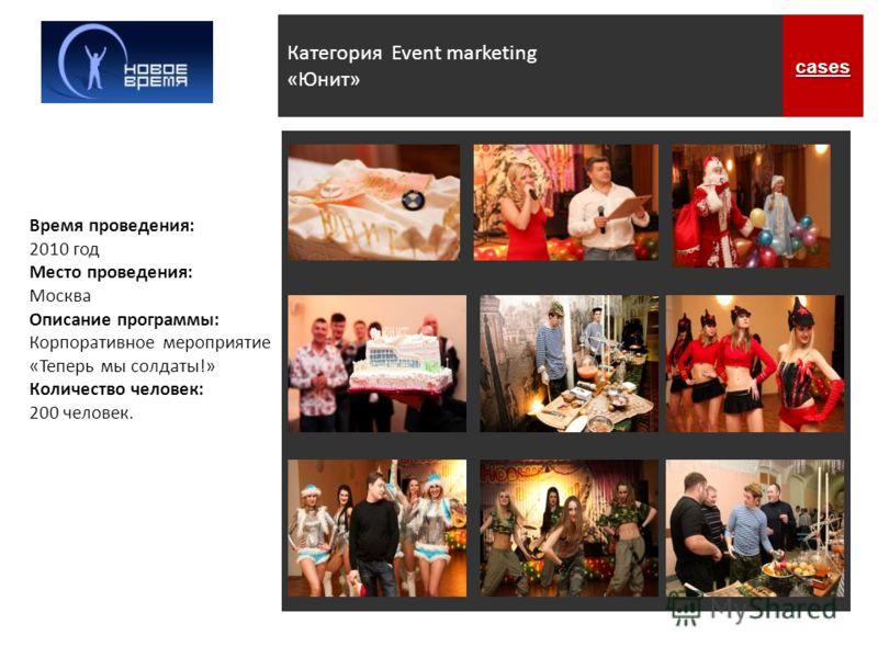 Категория Event marketing «Юнит»cases Время проведения: 2010 год Место проведения: Москва Описание программы: Корпоративное мероприятие «Теперь мы солдаты!» Количество человек: 200 человек.