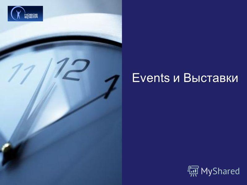 Events и Выставки