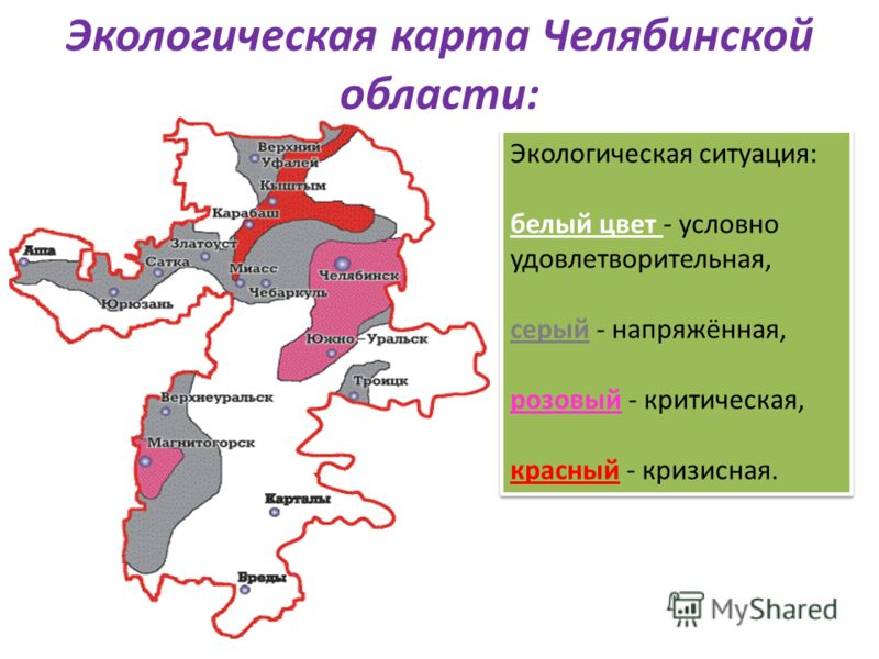 Экологическая карта Челябинской области: Экологическая ситуация: белый цвет - условно удовлетворительная, серый - напряжённая, розовый - критическая, красный - кризисная. Экологическая ситуация: белый цвет - условно удовлетворительная, серый - напряж