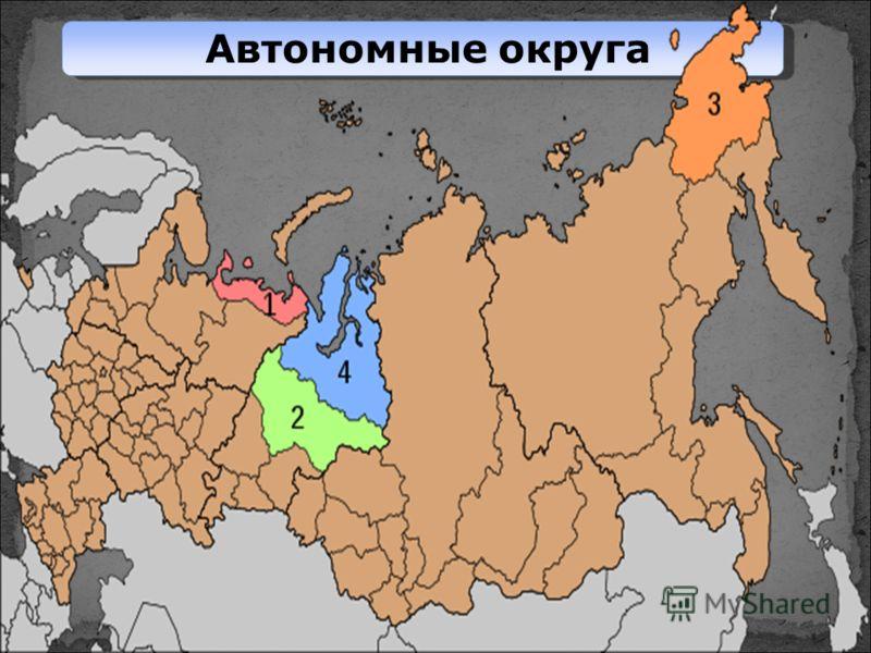 Автономные округа