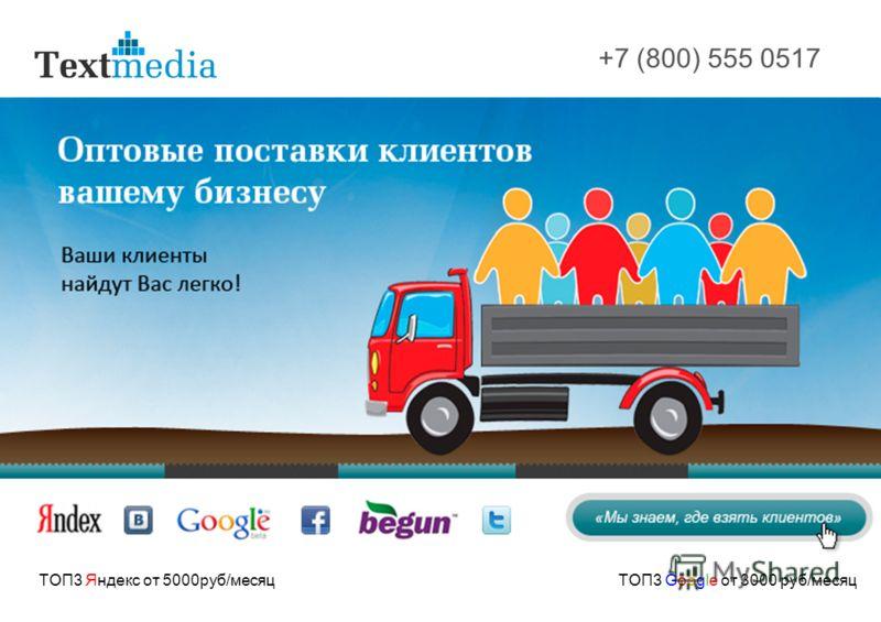 ТОП3 Яндек с от 5000руб/месяц ТОП3 Google от 3000 руб/месяц +7 (800) 555 0517