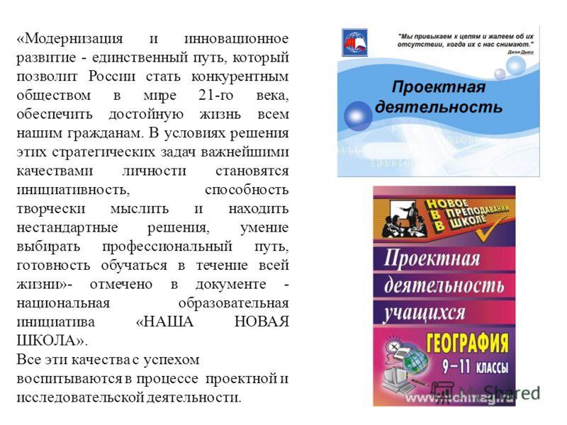 «Модернизация и инновационное развитие - единственный путь, который позволит России стать конкурентным обществом в мире 21-го века, обеспечить достойную жизнь всем нашим гражданам. В условиях решения этих стратегических задач важнейшими качествами ли