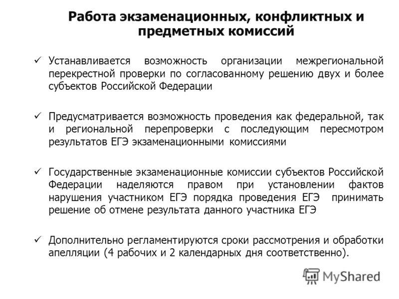 Работа экзаменационных, конфликтных и предметных комиссий Устанавливается возможность организации межрегиональной перекрестной проверки по согласованному решению двух и более субъектов Российской Федерации Предусматривается возможность проведения как