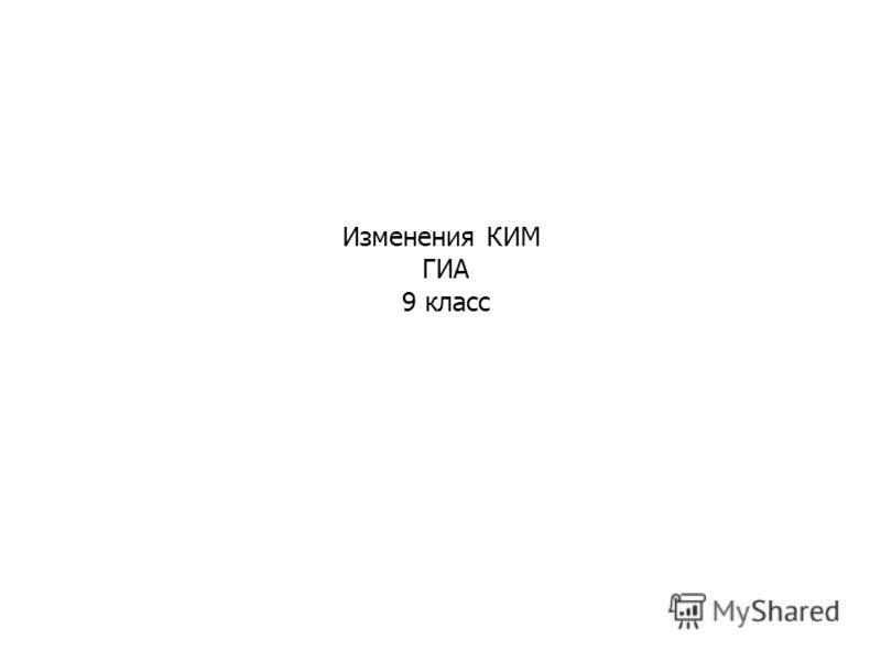Изменения КИМ ГИА 9 класс