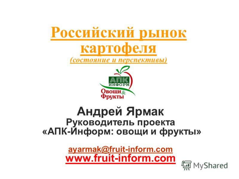 Российский рынок картофеля (состояние и перспективы)