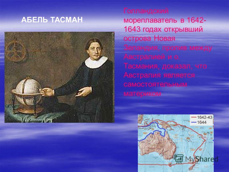 ЛУИС ВАЭС ДЕ ТОРРЕС Испанский мореплаватель в 1606 году открыл пролив между Австралией и Новой Гвинеей