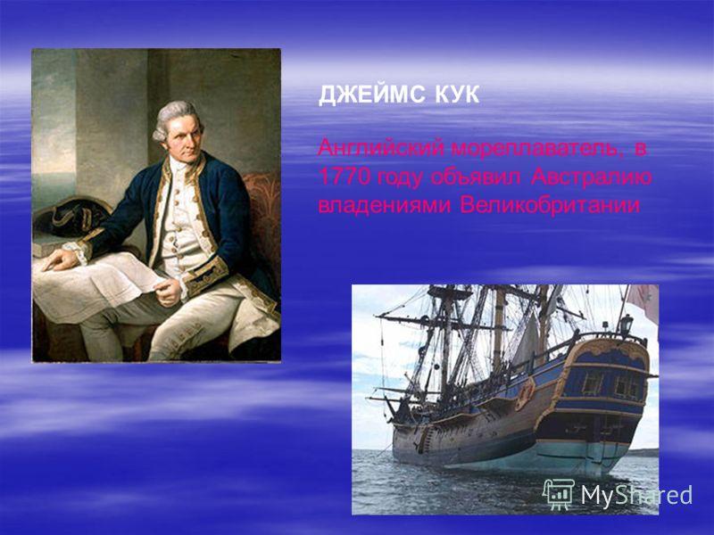 АБЕЛЬ ТАСМАН Голландский мореплаватель в 1642- 1643 годах открывший острова Новая Зеландия, пролив между Австралией и о. Тасмания, доказал, что Австралия является самостоятельным материком