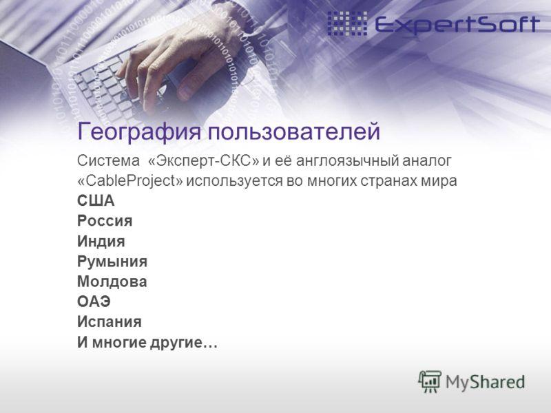 География пользователей Система «Эксперт-СКС» и её англоязычный аналог «CableProject» используется во многих странах мира США Россия Индия Румыния Молдова ОАЭ Испания И многие другие…