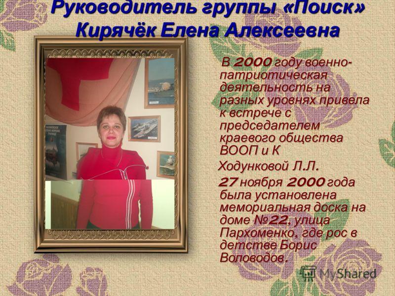 Руководитель группы «Поиск» Кирячёк Елена Алексеевна