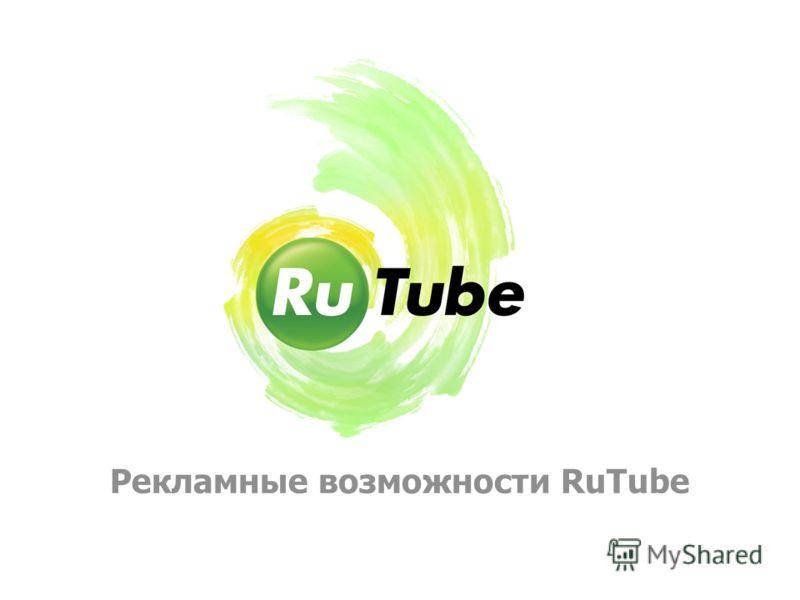 Рекламные возможности RuTube