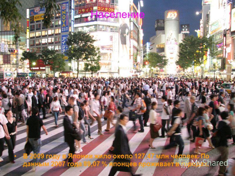 Население В 2009 году в Японии жило около 127,47 млн человек. По данным 2007 года 89,07 % японцев проживает в городах.
