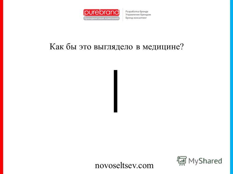 novoseltsev.com Как бы это выглядело в медицине? |