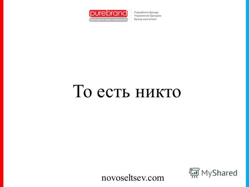 novoseltsev.com То есть никто