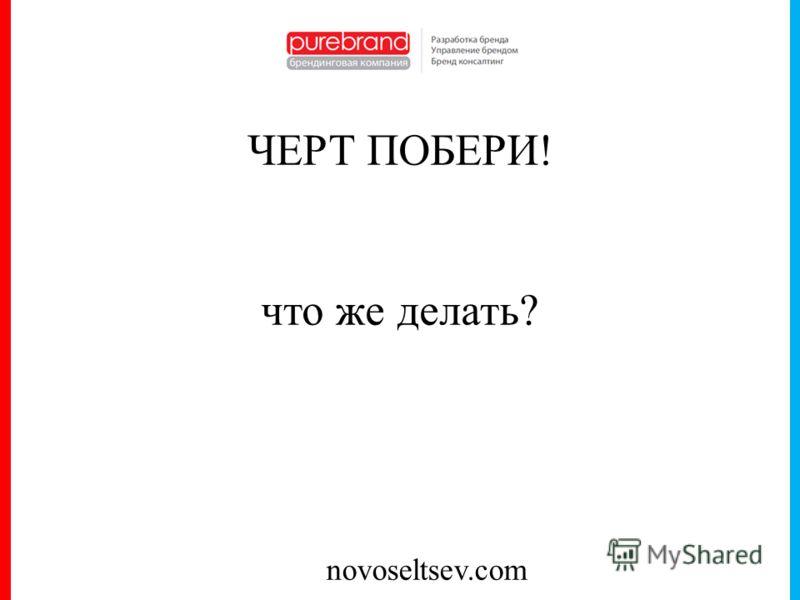 novoseltsev.com ЧЕРТ ПОБЕРИ! что же делать?