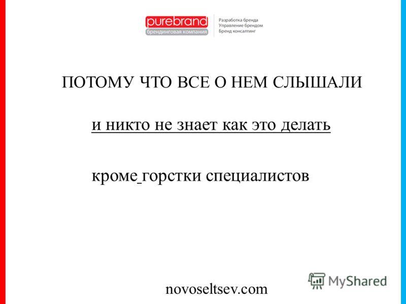 novoseltsev.com ПОТОМУ ЧТО ВСЕ О НЕМ СЛЫШАЛИ и никто не знает как это делать кроме горстки специалистов
