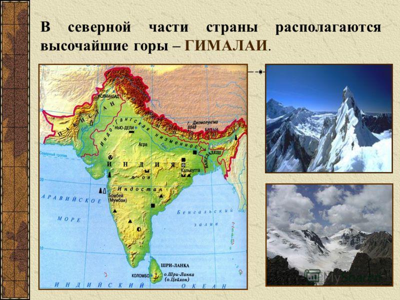 В северной части страны располагаются высочайшие горы – ГИМАЛАИ.