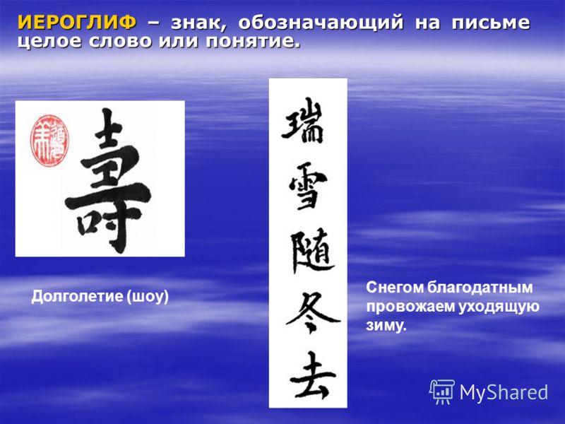 ИЕРОГЛИФ – знак, обозначающий на письме целое слово или понятие. Долголетие (шоу) Снегом благодатным провожаем уходящую зиму.