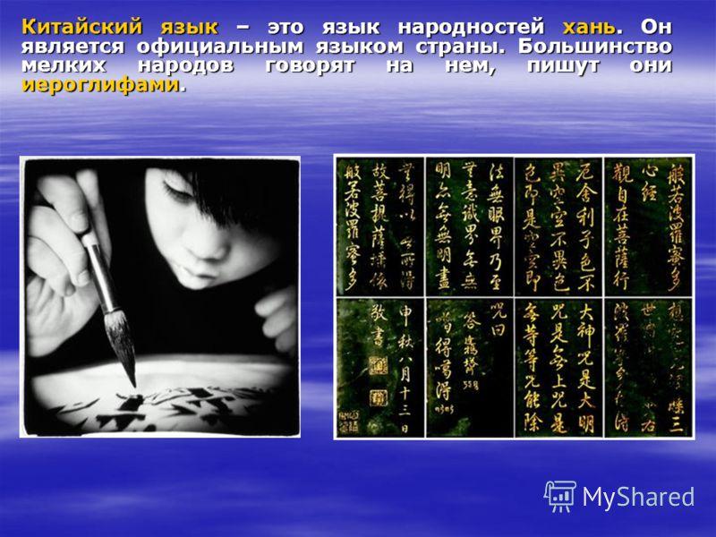 Китайский язык – это язык народностей хань. Он является официальным языком страны. Большинство мелких народов говорят на нем, пишут они иероглифами.