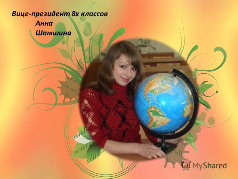 Вице-президент 8х классов Анна Шамшина