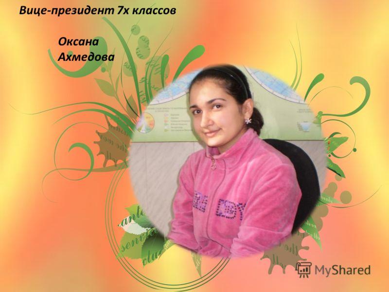 Вице-президент 7х классов Оксана Ахмедова
