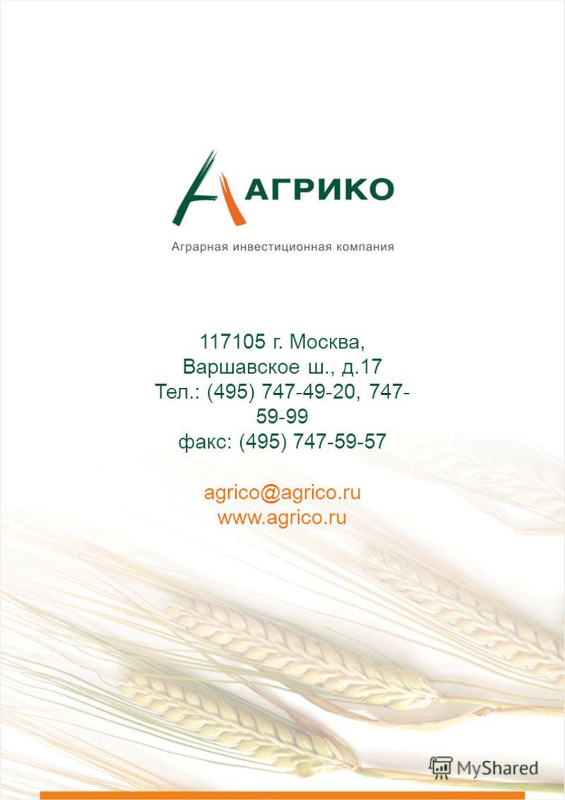 117105 г. Москва, Варшавское ш., д.17 Тел.: (495) 747-49-20, 747- 59-99 факс: (495) 747-59-57 agrico@agrico.ru www.agrico.ru