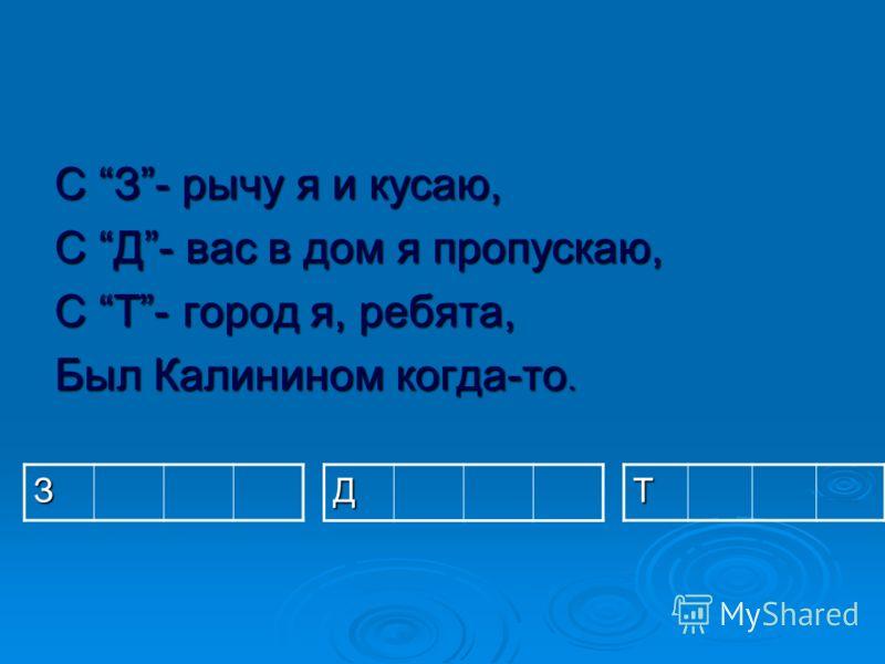 С А-Российская река, Но не Волга, не Ока. С мягким знаком - враг труда, Не дружи с ним никогда. АЬ