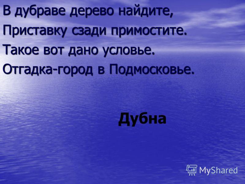 Вот вам легкая шарада: К ноте Н прибавить надо. Нота больше не поет, А рекой она течет А рекой она течет. Дон