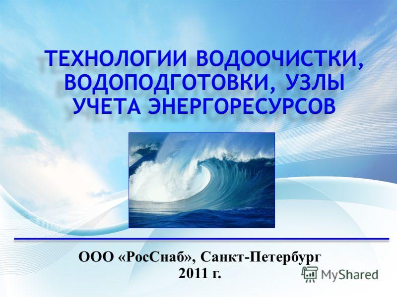 ООО «РосСнаб», Санкт-Петербург 2011 г.