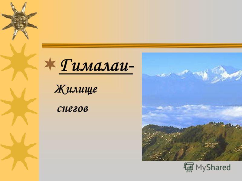 Перевод некоторых названий гор: Алтай- Золотые горы