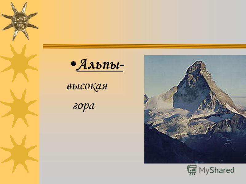 Тянь-Шань небесные горы