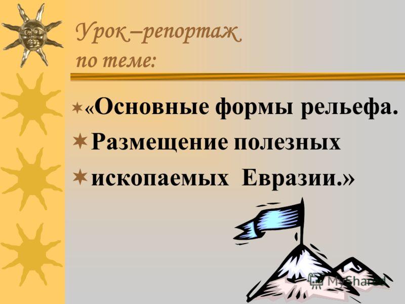 МОУ«Ефаевская средняя общеобразовательная школа Открытый урок по географии в7-ом классе