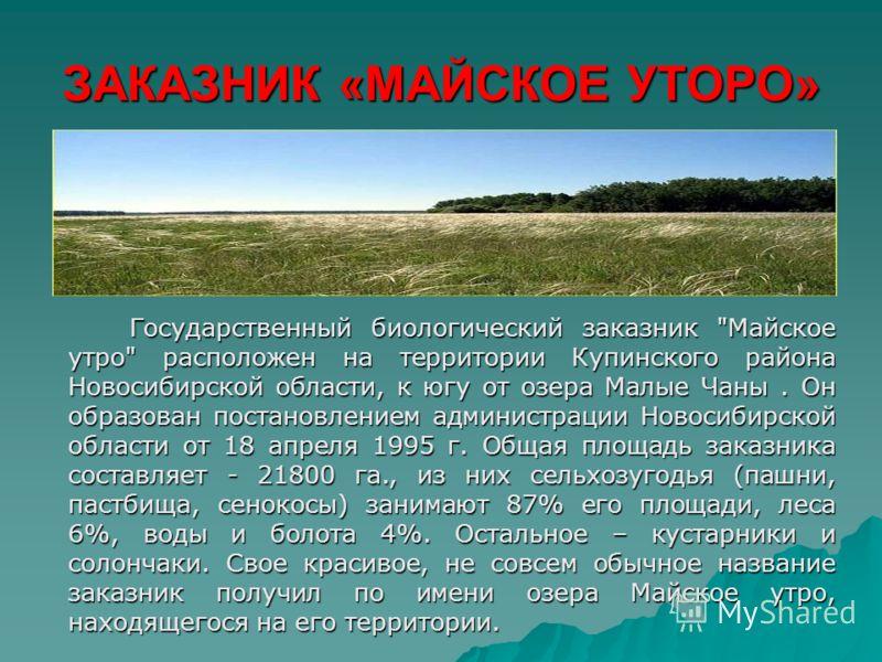 ЗАКАЗНИК «МАЙСКОЕ УТОРО» Государственный биологический заказник