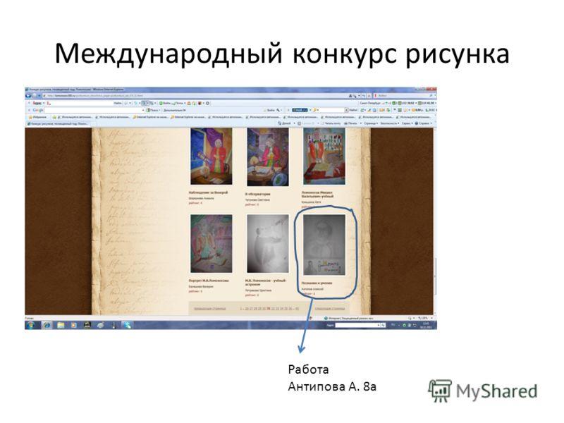 Международный конкурс рисунка Работа Антипова А. 8а