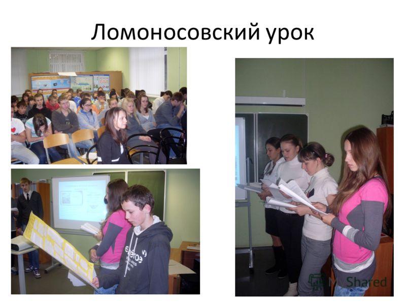 Ломоносовский урок