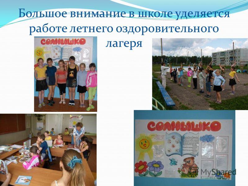 Большое внимание в школе уделяется работе летнего оздоровительного лагеря