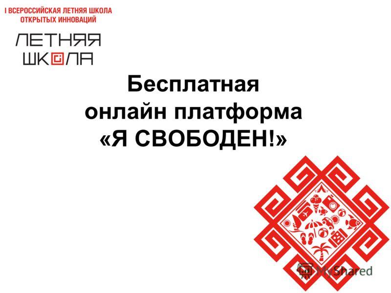 НАЗВАНИЕ ПРОЕКТА Бесплатная онлайн платформа «Я СВОБОДЕН!»
