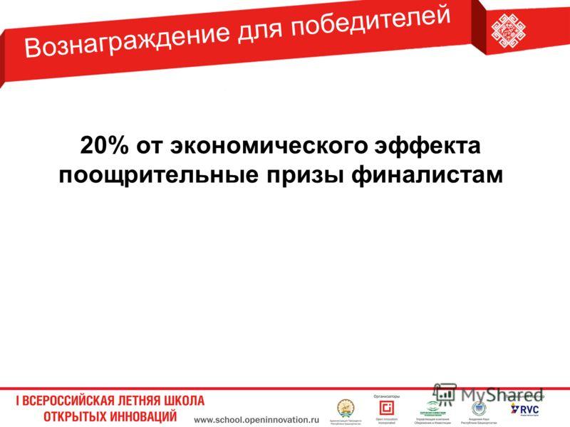 Вознаграждение для победителей 20% от экономического эффекта поощрительные призы финалистам