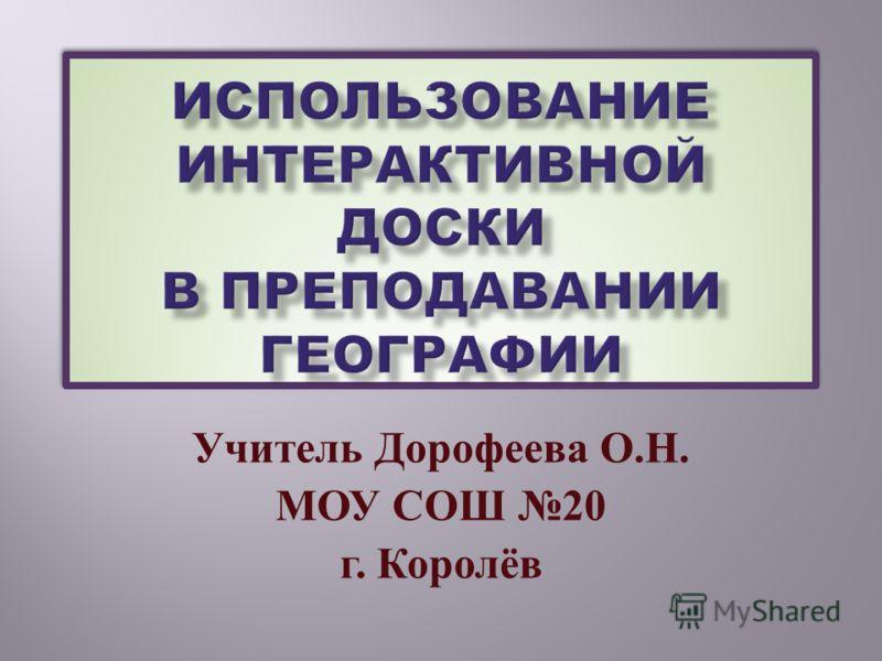 Учитель Дорофеева О. Н. МОУ СОШ 20 г. Королёв