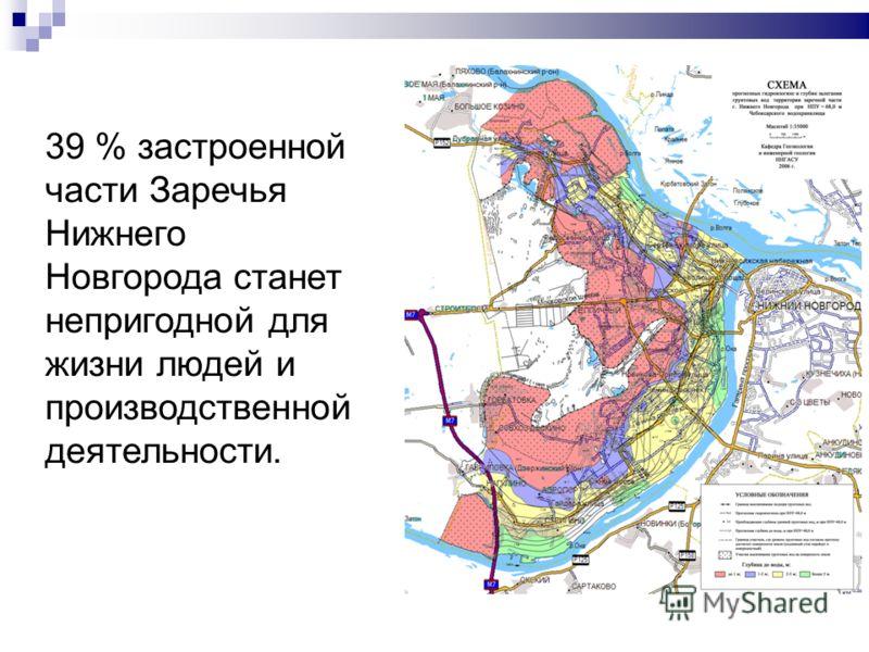 39 % застроенной части Заречья Нижнего Новгорода станет непригодной для жизни людей и производственной деятельности.