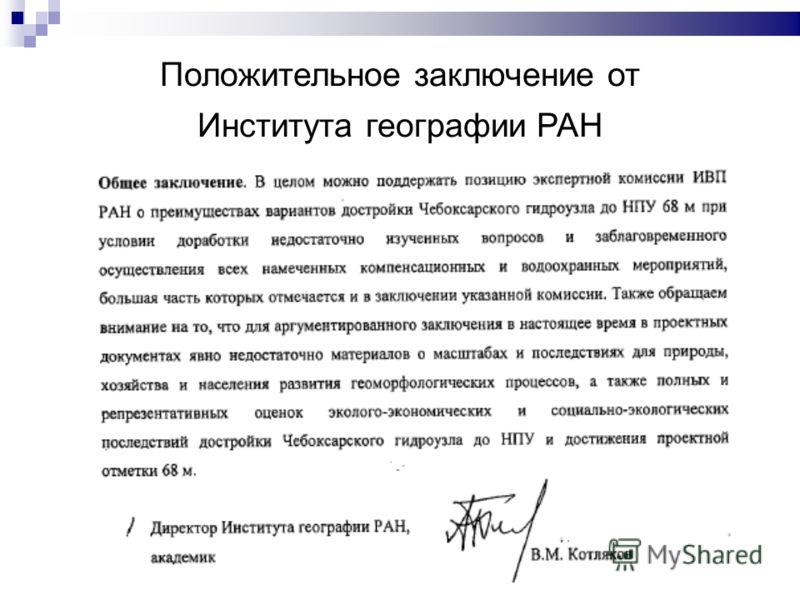 Положительное заключение от Института географии РАН