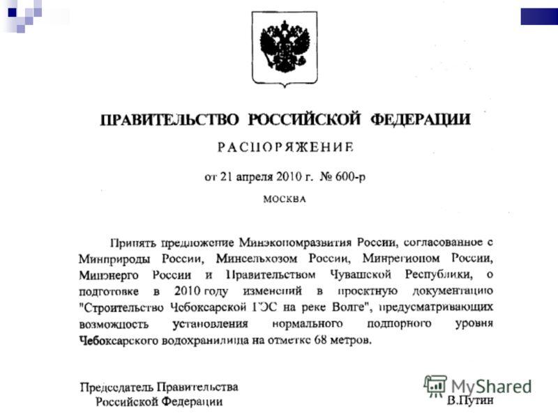 21 апреля 2010 г. было принято распоряжение Правительства РФ 600-р.