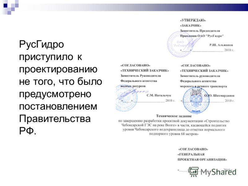 РусГидро приступило к проектированию не того, что было предусмотрено постановлением Правительства РФ.