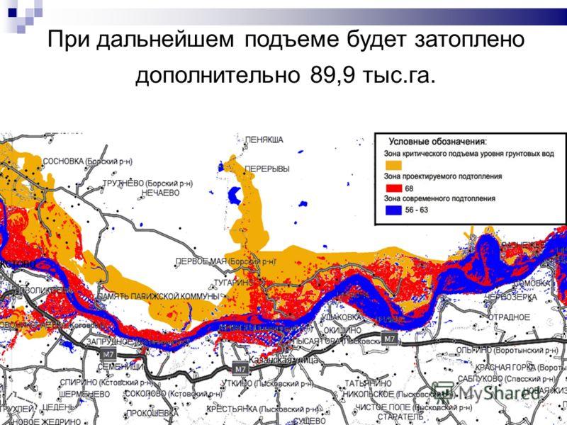 При дальнейшем подъеме будет затоплено дополнительно 89,9 тыс.га.