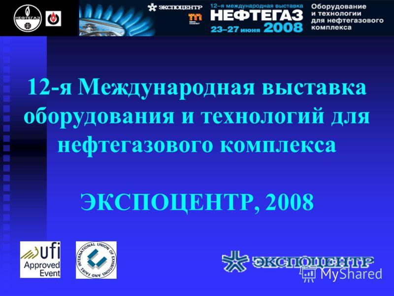 12-я Международная выставка оборудования и технологий для нефтегазового комплекса ЭКСПОЦЕНТР, 2008