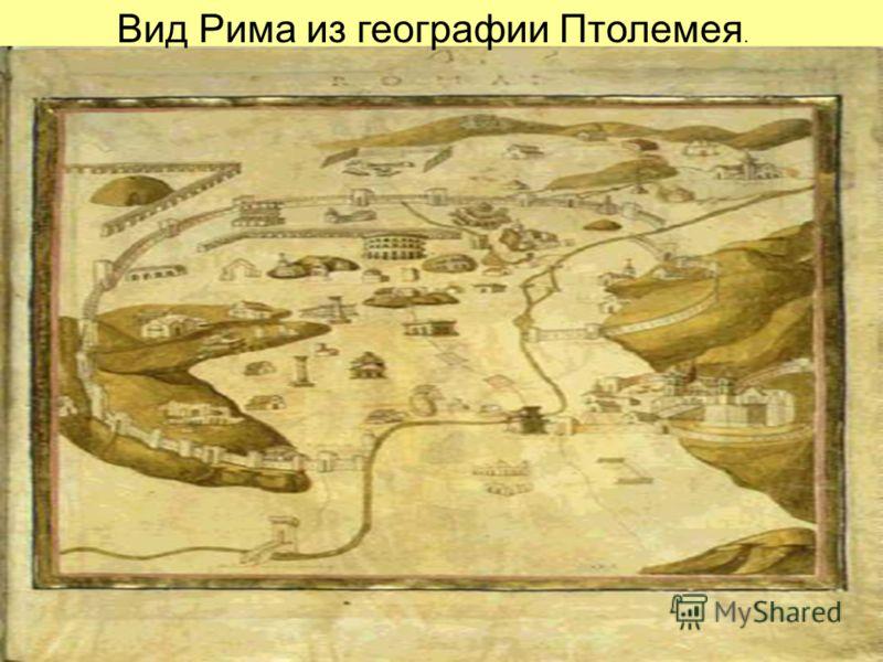 Вид Рима из географии Птолемея.