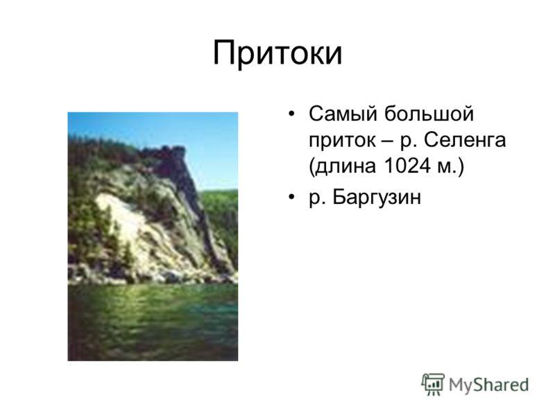 Притоки Самый большой приток – р. Селенга (длина 1024 м.) р. Баргузин