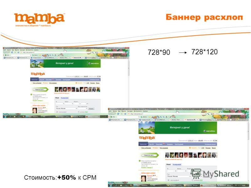 Баннер расхлоп 728*90 728*120 Стоимость: +50% к CPM