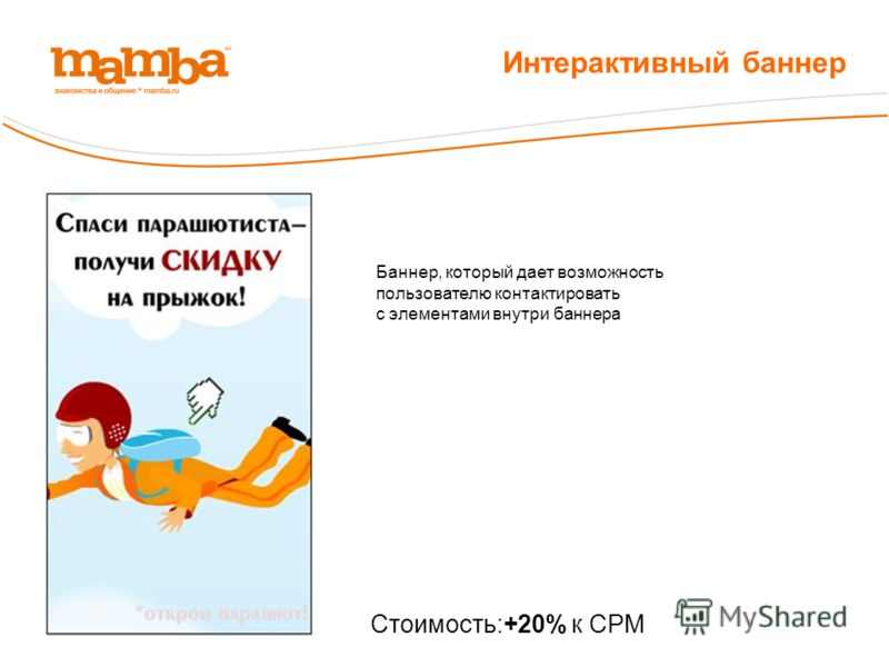 Интерактивный баннер Баннер, который дает возможность пользователю контактировать с элементами внутри баннера Стоимость:+20% к CPM