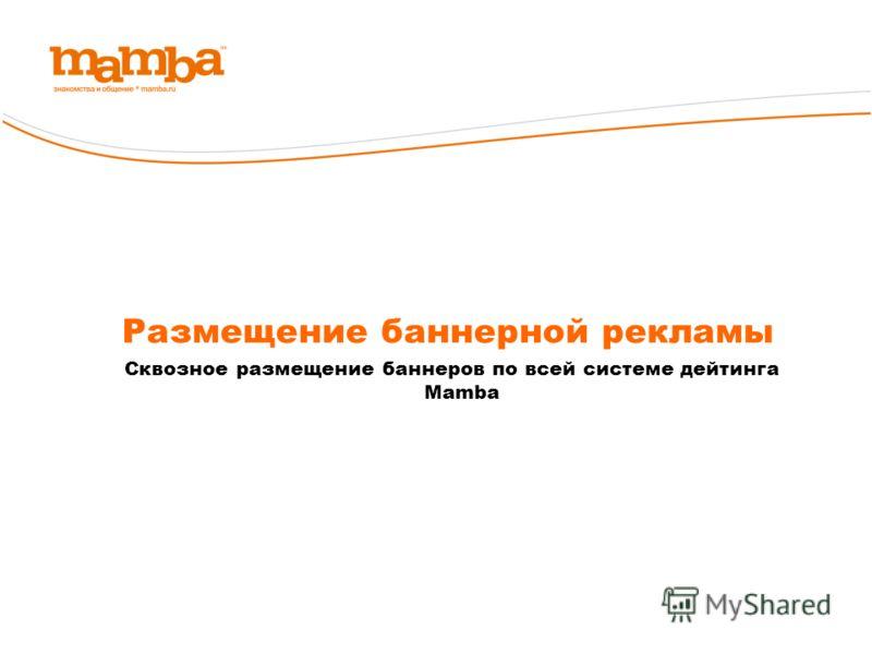 Размещение баннерной рекламы Сквозное размещение баннеров по всей системе дейтинга Mamba