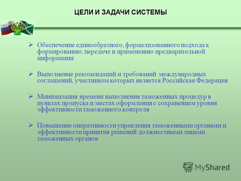 ЦЕЛИ И ЗАДАЧИ СИСТЕМЫ Обеспечение единообразного, формализованного подхода к формированию, передаче и применению предварительной информации Выполнение рекомендаций и требований международных соглашений, участником которых является Российская Федераци